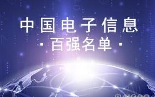 2019中国电子信息百强企业出炉:华为、联想、京东方、比亚迪和大疆等多家企业上榜