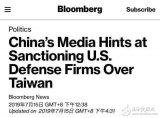 """听说上了中国制裁名单,美国企业""""求生欲""""满满"""
