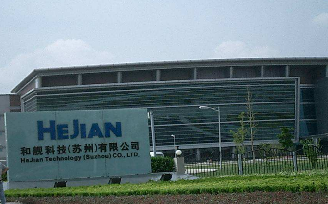 臺灣聯電發公告擬中止和艦芯片科創板上市申請