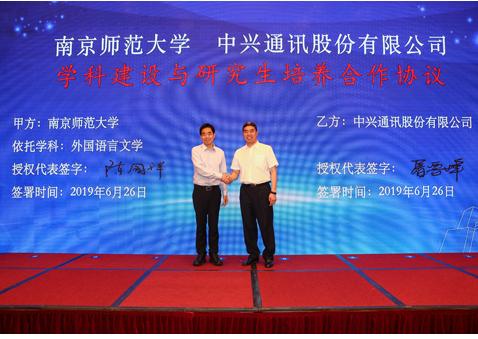中兴通讯5G+MEC+云VR教学解决方案助力南京师范大学打造智慧课堂