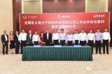 宏仁企业决定以无锡公司为主体,让无锡宏义上市