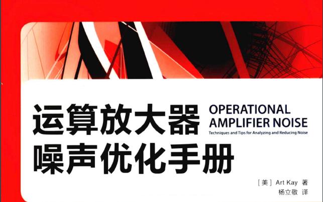 运算放大器噪声优化手册PDF电子书免费下载