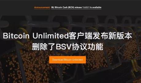 BU全节点客户端将不再支持BSV区块链的运行
