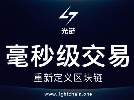 LightChain光链的诞生将使区块链行业进入...