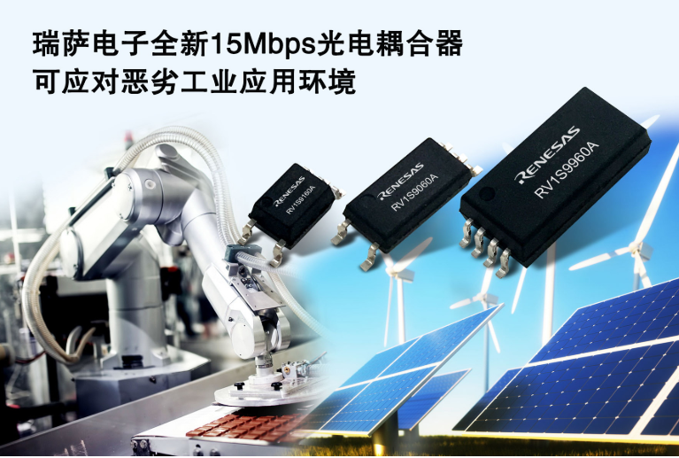 瑞萨电子推出三款全新15Mbps光电耦合器 解决自动化设备的恶劣环境问题