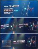ROG游戲手機2售價公布 最低3499元最高12999元