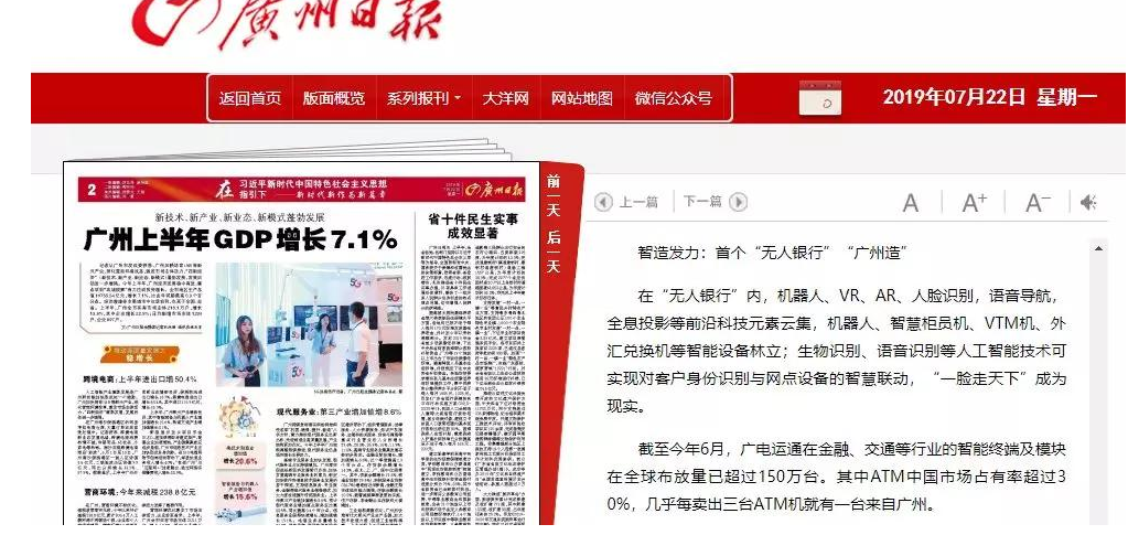 广州制造的发展得益于什么的助力