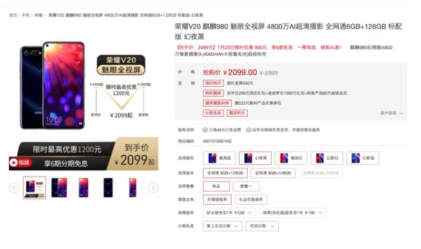 荣耀V20正式降价促销搭载麒麟980芯片6GB+128GB版售价仅为2099元