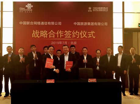 中国联通与中国旅游集团将共同探索5G技术在文化旅游领域的创新应用
