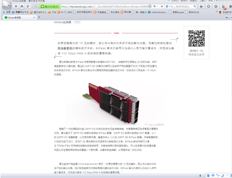 莫仕QSFP-DD BiPass 冷卻配置 可處理高達20瓦的功率