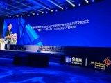 2019集微半导体峰会在厦门海沧举行,有近300家国内外企业参加
