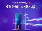 国内首款中兴天机Axon 10 Pro 5G开启预约