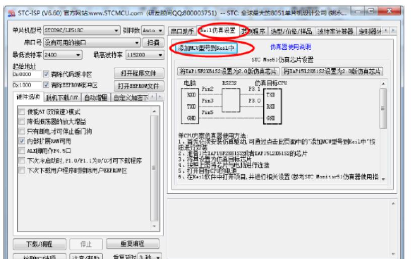如何将STC单片机型号添加到Keil中详细教程免费下载