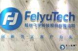 无人机网一行携合作伙伴的产品走进广西桂林当地企业...