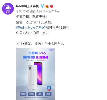 红米Note 7 Pro限时秒杀1399元搭载骁龙675平台和4000mAh的大电池