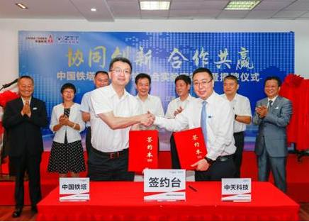 中天科技将与中国铁塔在5G室分覆盖技术领域开展深...