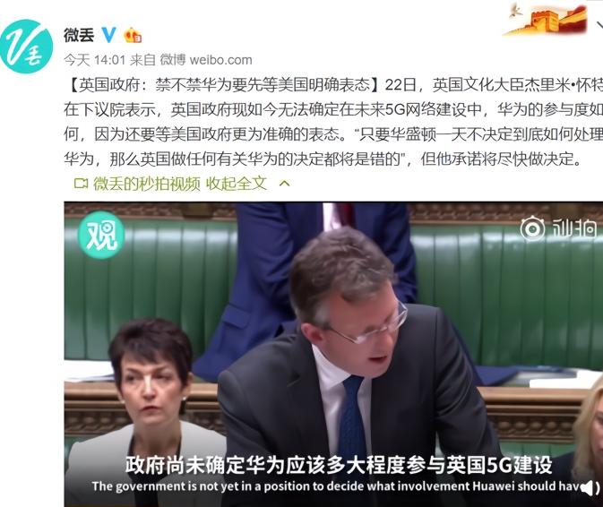 英國政府表示是否采用華為進行5G網絡建設還需要等美國政府的表態
