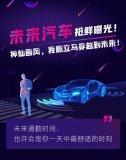 未来汽车抢鲜曝光,未来汽车的模样