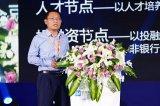 北京中关村将打造出独具特色芯片设计业的中国样板