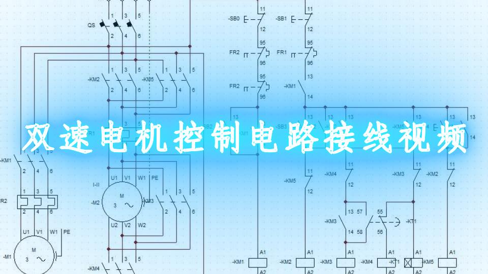 双速电机控制电路接线视频