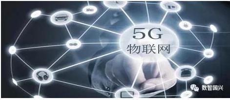 5G时代下物联网真正的实力你知道吗