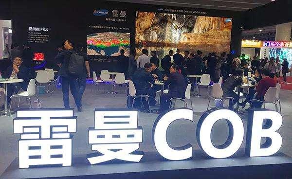 行业   雷曼光电COB技术产品良率已达95%