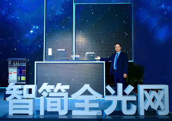 中国电信韦乐平指出全光网已从1.0时代全面迈向了全光网2.0时代