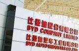 聚焦 | 丰田联手比亚迪进军电动汽车领域