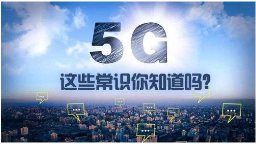 5G即将被普及的知识你知道多少