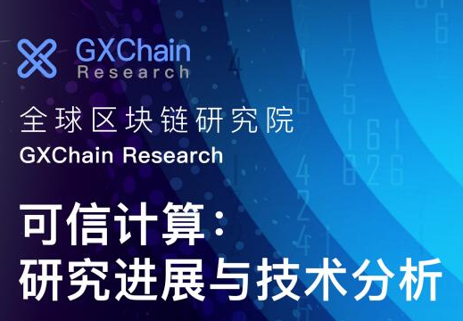 GXChain全球区块链研究院将进一步推动区块链...