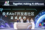 """安谋科技""""极术AIoT开发者社区正式成立!"""
