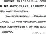 中国保持了原有的镓产市场的主导地位但是尚未引起关...