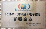 2019年(第33届)电子信息发布百强企业名单 稳居ODM榜首