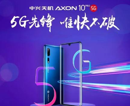 中兴天机Axon 10 Pro 5G版预正式开启...
