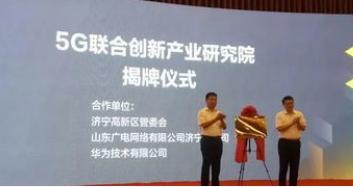 广电正式成立了首个5G联合创新产业研究院