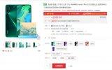 华为nova5Pro国家宝藏版开启预约 售价2999元