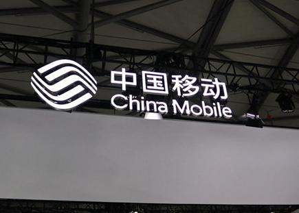 中国移动再次入围A类企业并对未来发展提出了5G+计划