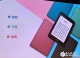 亚马逊Kindle推出中国用户定制版配色