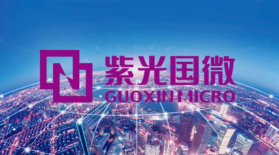 積極布局智能物聯領域新應用,紫光國微上半年業務發展態勢良好