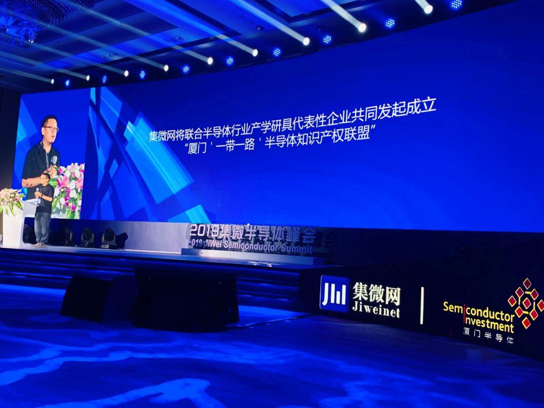 2019集微半導體峰會在廈門海滄舉行,有近300家國內外企業參加