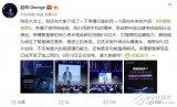 荣耀智慧屏将于8月10日正式发布