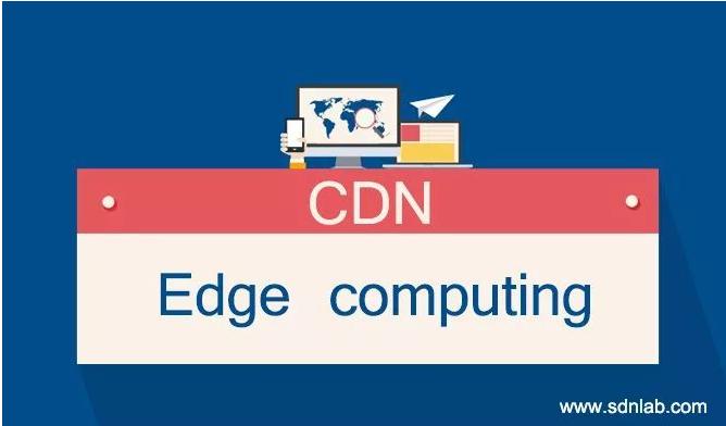 CDN和边缘计算之间存在着什么联系