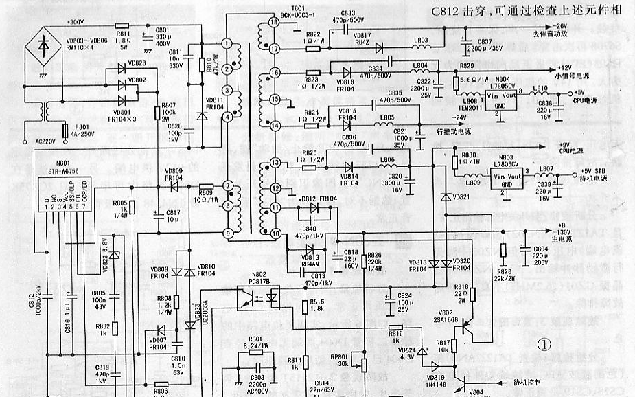SRT-W6756構成的開關電源電路常見的故障維修資料免費下載
