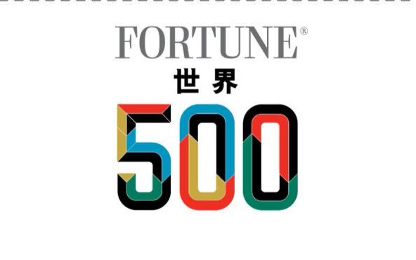 最全的世界500强榜单出炉