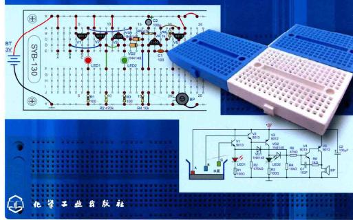 面包板电子制作130例PDF电子书免费下载