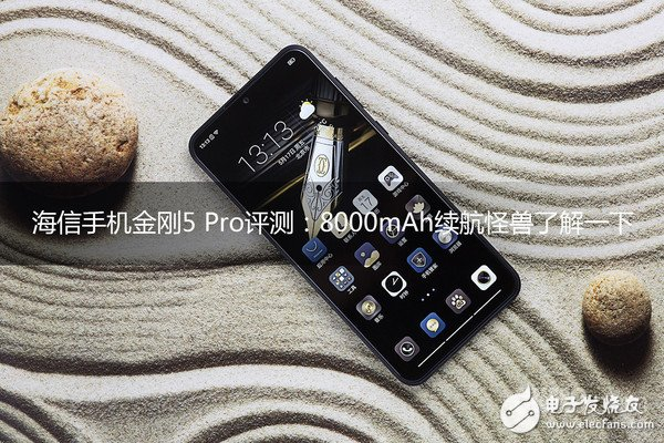 海信手机金刚5Pro评测 一部完成度非常高的产品