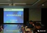 中国支付清算协会:8家支付机构在网络特约商户管理存在审核不规范
