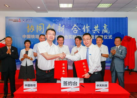 中天科技携手中国铁塔成立了5G联合实验室