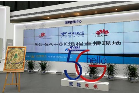 北京协同中心展示了在北京电信SA组网下进行的5G...