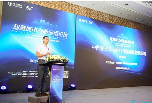 中国移动推出了1+2+N智慧城市整体解决方案